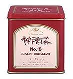 神戸紅茶 No.18 イングリッシュブレックファスト 450g