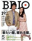 BRIO (ブリオ) 2009年 05月号 [雑誌]