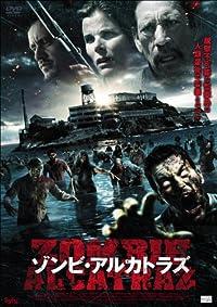 ゾンビ・アルカトラズ [DVD]
