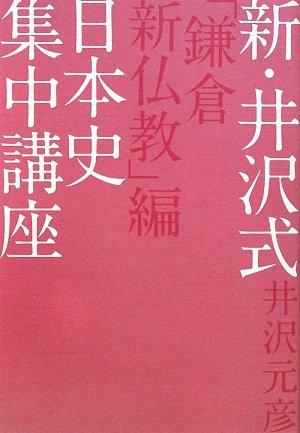 新・井沢式 日本史集中講座 「鎌倉新仏教」編