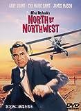 北北西に進路を取れ 特別版 [DVD]