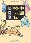 中国畸人伝 (中公文庫)