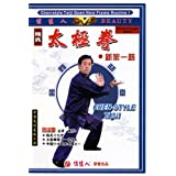 The New Form Routine I of The Chen Style Taijiquan ~ Chen Zhenglei