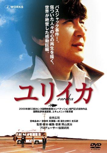 青山真治監督のEUREKA/ユリイカという映画