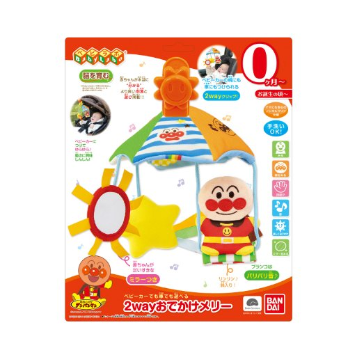 BabyLabo baby ビラボ anpanman 2way outing Mary
