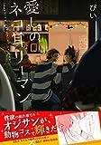愛しのネコ耳リーマン  (POEBACKS) / ぴい のシリーズ情報を見る