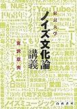 東京大学「ノイズ文化論」講義