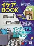 イケアBOOK Vol.11 (Musashi Mook)