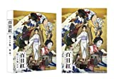 【Amazon.co.jp・公式ショップ限定】百日紅?Miss HOKUSAI? (特装限定版) (原 恵一 絵コンテ集付き) [Blu-ray]