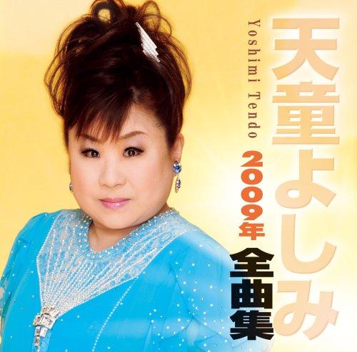 天童よしみ2009年全曲集
