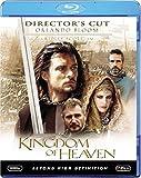 キングダム・オブ・ヘブン ディレクターズ・カット (Blu-ray Disc)