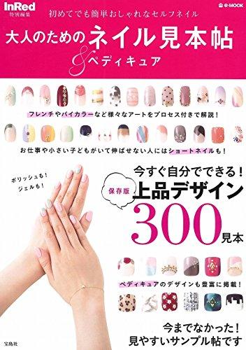 InRed特別編集 大人のためのネイル&ペディキュア見本帖 (e-MOOK)