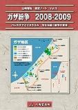 ガザ紛争 2008-2009 (山崎雅弘 戦史ノート)