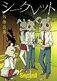 Secret 3巻 (デジタル版ガンガンコミックス)