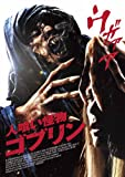 人喰い怪物ゴブリン [DVD]