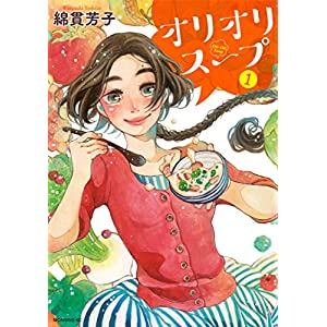 オリオリスープ(1) (モーニングコミックス) [Kindle版]