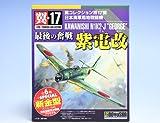 翼コレクション第17弾 日本海軍局地戦闘機 最後の奮戦 紫電改 ちばてつや 模型 童友社(ノーマル6種セット)