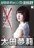 【太田夢莉】 公式生写真 AKB48 翼はいらない 劇場盤特典
