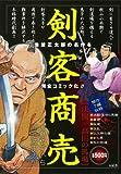 剣客商売 決闘・高田の馬場 (SPコミックス SPポケットワイド)