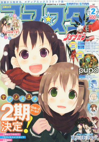 月刊 コミックアーススター 2014年 02月号 [雑誌]