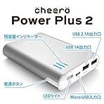 マルチデバイス対応 cheero Power Plus 2 10400mAh 大容量モバイルバッテリー  新品価格 ¥3,280から