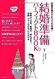 結婚準備パーフェクトBOOK―先輩花嫁のクチコミを収録!結納からお金、結婚式、新生活まで、常識・マナーがまるごとわかる本