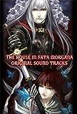 ファタモルガーナの館 オリジナルサウンドトラック - 1 & 2 セット
