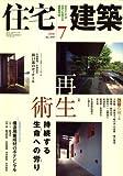 住宅建築 2008年 07月号 [雑誌]