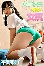 女子校生 可愛い女尻 平野聡子