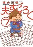 夫すごろく 7 (7) (Feelコミックス)
