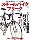 スチールバイクフリーク (エイムック2459)