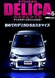 MITSUBISHI DELICAカスタムブック VOL.5 (ぶんか社ムック)