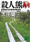 殺人熊 警視庁北多摩署特捜本部 (講談社文庫)