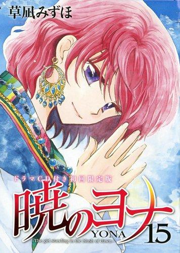 暁のヨナ15ドラマCD付き初回限定版 (花とゆめCOMICS)