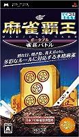 麻雀覇王ポータブル 雀荘バトル(マイコミBEST)