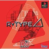 ~ R's BEST ~ R・TYPE △
