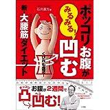 Amazon.co.jp: くびれも復活! ポッコリお腹がみるみる凹む! 新・大腰筋ダイエット 電子書籍: 石井直方: Kindleストア