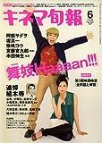 キネマ旬報 2007年 6/15号 [雑誌]