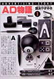 AD物語(1) (ビッグコミックス)