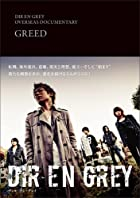 DIR EN GREY OVERSEAS DOCUMENTARY GREED(�߸ˤ��ꡣ)