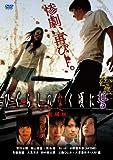 劇場版「ひぐらしのなく頃に 誓」スタンダードエディション [DVD]