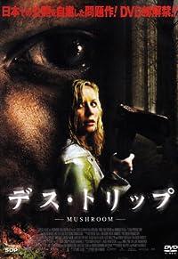 デス・トリップ [DVD]