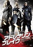 アドレナリン・ブレイク [DVD]