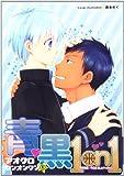 青黒1on1 1―アオミネ・クロコ同人アンソロジー (ほくこみ同人アンソロジー)