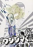 闇金ウシジマくん 6 (ビッグコミックス)