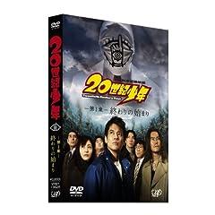 20���I���N ��1�� �I���̎n�܂� �ʏ�� [DVD]