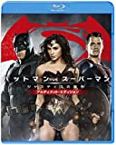 バットマン vs スーパーマン ジャスティスの誕生 アルティメット・エディション ブルーレイセット(初回仕様/2枚組) [Blu-ray]