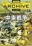 中東戦争 (歴史群像シリーズ 歴史群像アーカイブ VOL. 14)