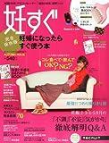 妊すぐ 2012年 10月号 [雑誌]