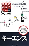 会社の歩き方2010キーエンス